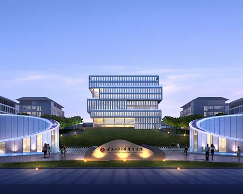 安徽工程大学机电学院(新芜校区)