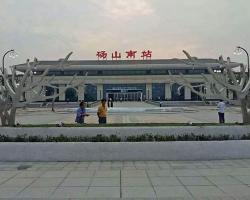 砀山高铁站