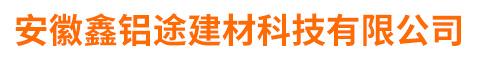 安徽铝单板厂家