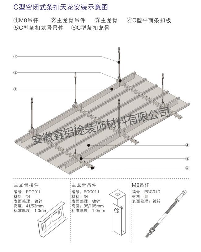 c型条形铝扣板